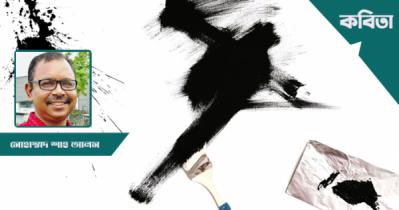 মোহাম্মদ শাহ আলম-এর কবিতা 'নতুন বছর শুভ হোক'