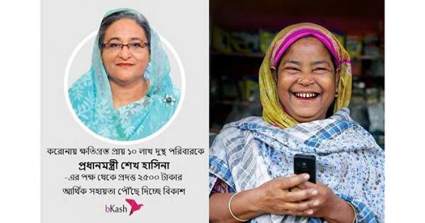 PM's grant through bKash