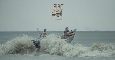 সিয়াটল আন্তর্জাতিক চলচ্চিত্র উৎসবে 'নোনাজলের কাব্য'
