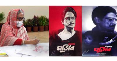 'চিরঞ্জীব মুজিব' চলচ্চিত্রের পোস্টার রিলিজ করলেন প্রধানমন্ত্রী