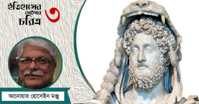 নামের কাঙাল অহঙ্কারী রোমান সম্রাট কমোডাস