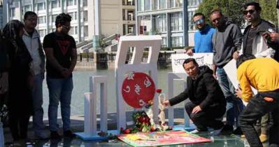 চীনের হুঝো বিশ্ববিদ্যালয়ে আন্তর্জাতিক মাতৃভাষা দিবস পালিত