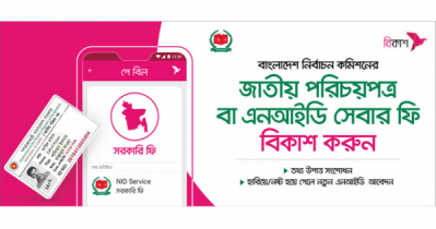 `Govt. Fees` icon added to bKash app, takes NID correction fees