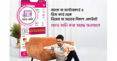Add Money to bKash from 29 banks while staying at home