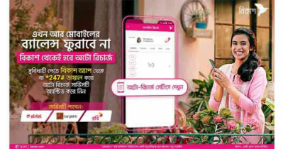 bKash introduces mobile Auto-Recharge for seamless talk-time