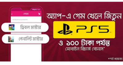 Chance to win Sony PlayStation 5 playing games in bKash app