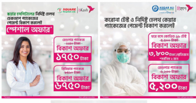Special offers on bKash payment at 3 hospitals