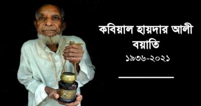 কিংবদন্তি কবিয়াল হায়দার আলী বয়াতির প্রস্থান