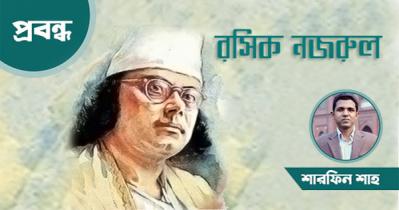 রসিক নজরুল