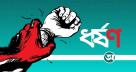 ইউল্যাব শিক্ষার্থীকে ধর্ষণ ও হত্যা: আসামি নেহার জামিন নাকচ