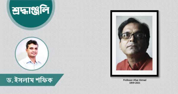 শোকস্রোতের নীলমণি: নাট্যদিশারী আফসার আহমদ
